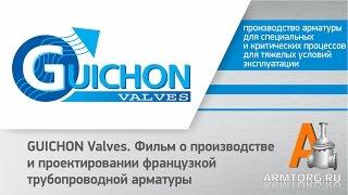 Guichon Valves фильм о производстве и проектировании французкой трубопроводной арматуры(, 2013-12-04T23:22:51.000Z)