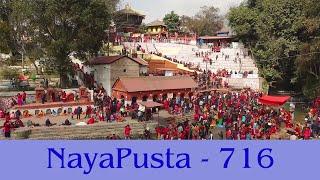 Swasthani Pooja | Students beaten | NayaPusta - 716