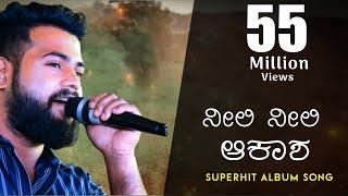 ನೀಲಿ ನೀಲಿ ಆಕಾಶ Neeli Neeli Aakasha Official Album Song | Arfaz Ullal | Bhimesh Talwar| Classic Media