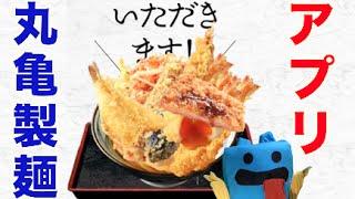 丸亀製麺の公式アプリを使ってみた結果…