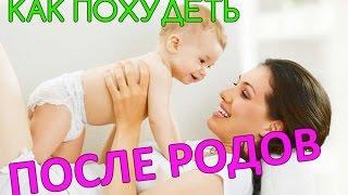 Восстановление после родов | Можно ли худеть кормящей маме?