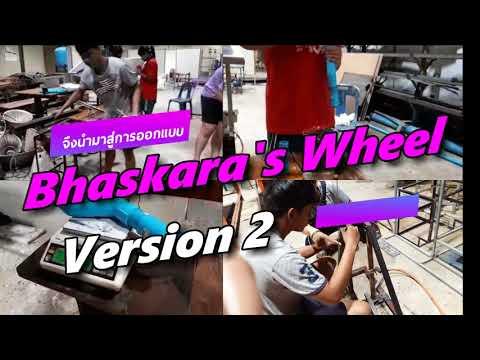 Perpetual motion - Bhaskara's Wheel (Free energy) นำมาใช้ผลิตพลังงานไฟฟ้าได้หรือไม่?