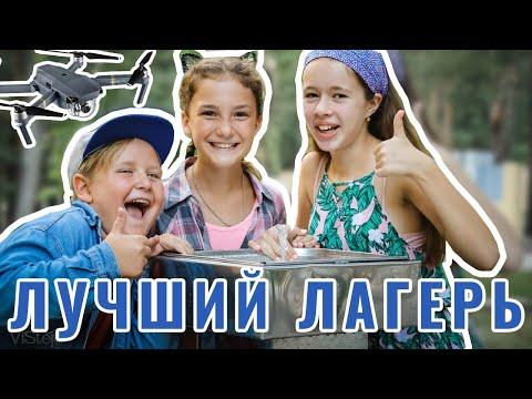 Лучший Лагерь для Детей