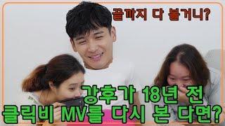 [니지소환] 강후, 클릭비 데뷔 MV 보다 기겁! 저거 진짜 나야 나?