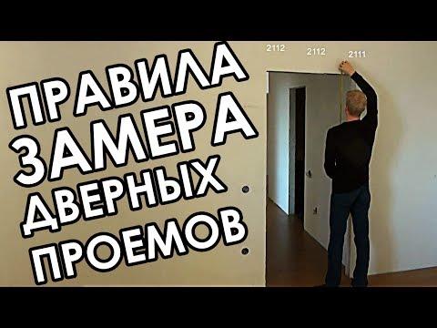 Как измерить дверной проем для установки межкомнатной двери