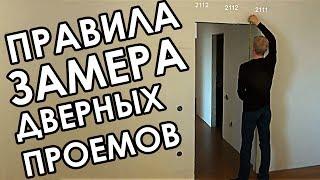 видео Размеры межкомнатных дверей