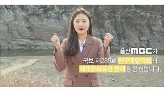 [반구대 암각화를 세계문화유산으로] 응원영상을 보내주세…