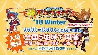 「神バディフェスタ\'18 Winter」全国5地域で開催!
