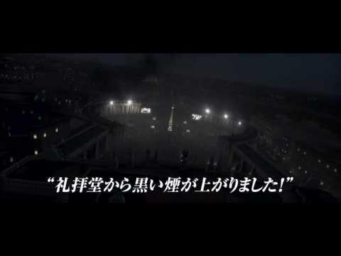 映画「天使と悪魔」予告編