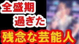 チャンネル登録是非お願いします! 【衝撃】オワコンランキング発表! ...