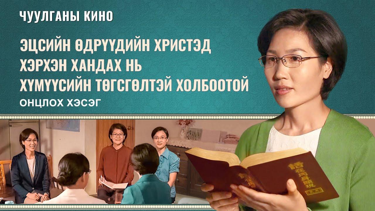 Бид хэрхэн Эзэний хүсэлд нийцдэг байдлаар Зүүний Аянгад хандах вэ (Монгол хэлээр)