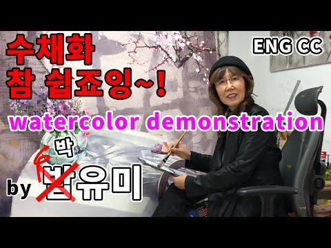 [ENG cc, 한글자막 cc]박유미작가 수채화 시범/Artist Yoo Mi Park's watercolor demonstration