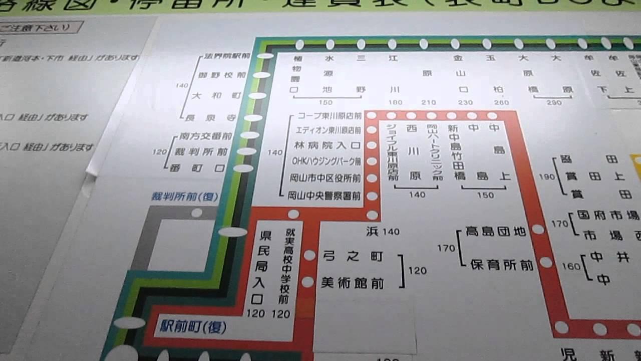 岡山・岡山北区【宇野バス・表町...