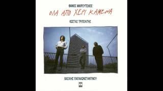 Vasilis Papakonstantinou - Ena blues.mp3