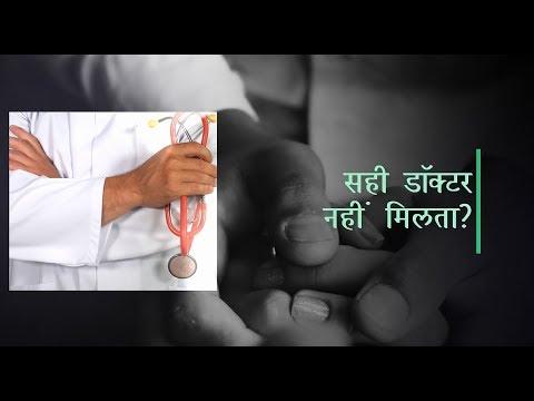 Aayu App | बीमारी का इलाज मिनटों में | 1000+ स्पेशलिस्ट डॉक्टर | Best online doctor consultation app