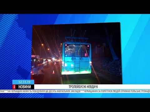 ТРК ВіККА: За добу два черкаські тролейбуси втрапили в ДТП