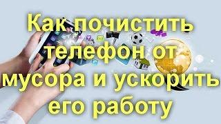 видео Как почистить телефон Андроид от ненужных файлов