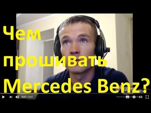 ➜ Чем прошивать ЭБУ Mercedes Benz? ✔ Поможет китайский программатор KESS v2 Full!