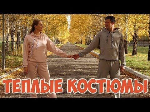Мужской спортивный костюм на осень и весну. Утеплённые костюмы. Толстовка и брюки, шью сама.
