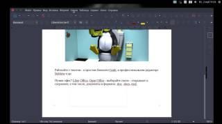 Офисная программа Libre Office Writer для Linux. Краткий обзор