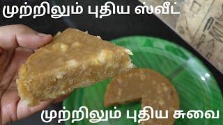 கதம மவ வழபபழம பதம மறறலம பதய ஸனகஸ சயஙகWheat, banana Sweethealthy Snacks