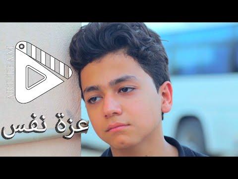عزة نفس : فلم قصير Self Respct
