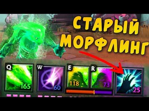 видео: СТАРЫЙ МОРФЛИНГ ИЗ 2006! КАК ЭТО СОЗДАЛИ?!))