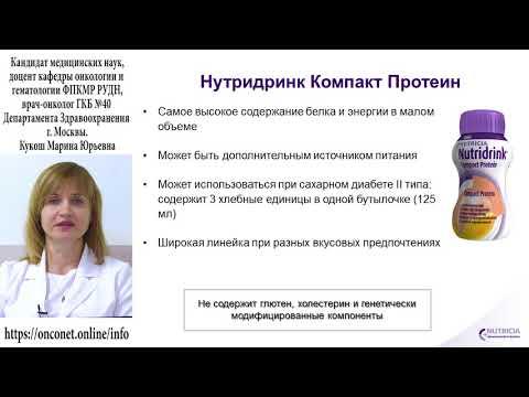 Роль питания во время химио- и лучевой терапии