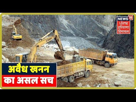 अवैध खनन माफ़िया के ख़िलाफ़ 3009 शिकायतें दर्ज   Illegal Mining News   Haryana Latest News