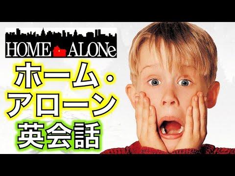 この英語聞き取れるかな?ホーム・アローンで英会話を学ぼう【Home Alone】