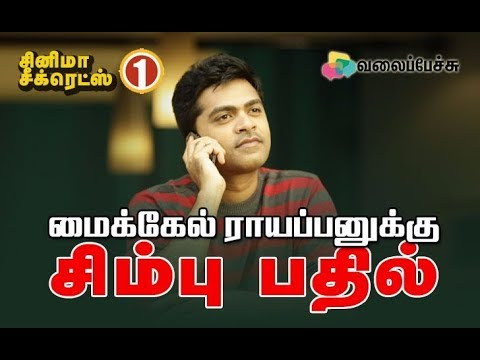 Simbu Answer to Producer Michel Rayappan - Cinema Secrets Part 1