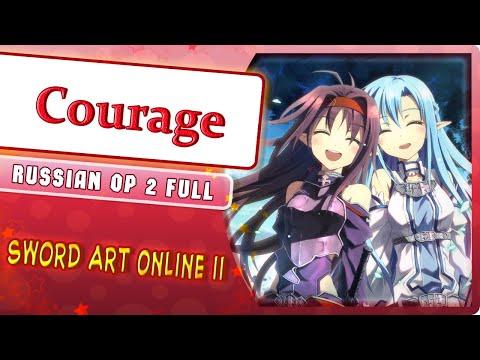 Sword Art Online II OP 2 [Courage] (Marie Bibika Russian Cover)