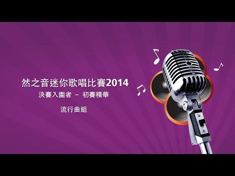 然之音迷你歌唱比賽2014 - 決賽入圍參賽者 . 初賽精華 (流行曲組)
