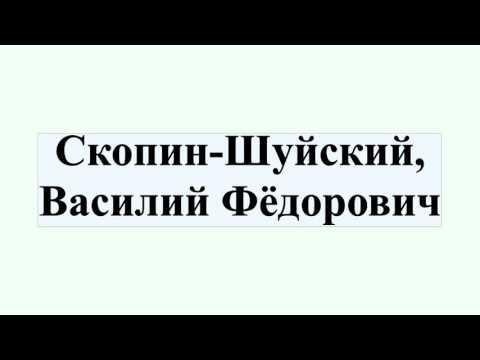 Скопин-Шуйский, Василий Фёдорович