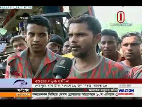 Bogra Accident (বগুড়ার শেরপুরে ট্রাক-বাস সংঘর্ষ, নিহত ১০) 03 June 2016