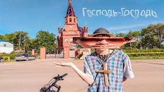 Павел Сатаненко - Господь Господь Иисус Христос (JolyGomez & TEMIK BEATS пародия)