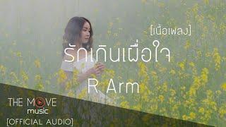 รักเกินเผื่อใจ   R Arm - (เนื้อเพลง)