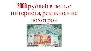 Как зарабатывать 3000р в сутки без скаипа, без личных приглашений!