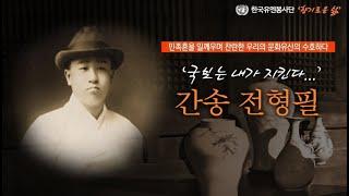 [한국유엔봉사단_향기로운 삶] 우리 문화유산의 수호자 …
