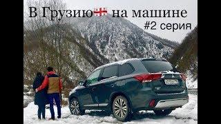 Автопутешествие Из Спб В Грузию На Машине, Зимой (Часть 2). Гудаури, Горы, Сноуборд, Тбилиси.
