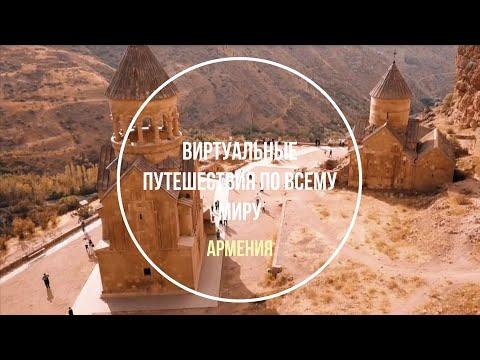 Армения. Виртуальные путешествия по миру