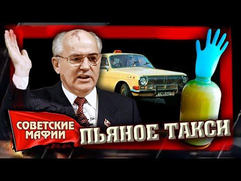Пьяное такси. Сухой закон в СССР. Советские мафии @Центральное Телевидение