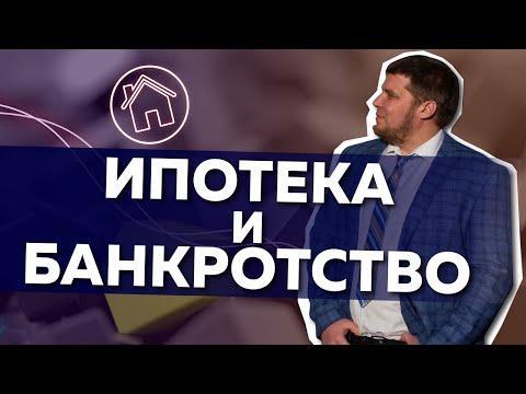 Ипотека и банкротство