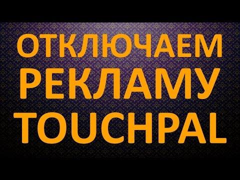 Как убрать или отключить рекламу Touchpal