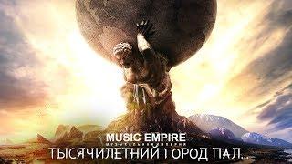 Новая Мощная и Потрясающяя Музыка
