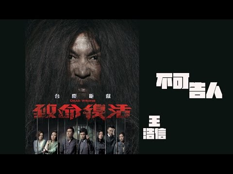 "王浩信 Vincent - 不可告人 (劇集 ""致命復活"" 主題曲) Official Lyrics Video"
