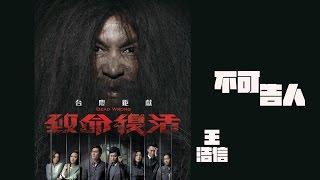 """王浩信 Vincent - 不可告人 (劇集 """"致命復活"""" 主題曲) Official Lyrics Video"""