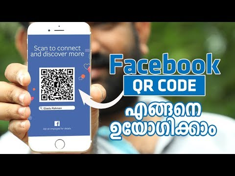 Download your own Facebook QR code poster -Malayalam Tech video