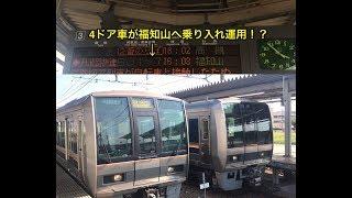 [台風10号 代走] JR西日本 207系が丹波路快速として福知山線を走った日