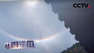 [中国新闻] 甘肃平凉:泾川出现日晕奇观 | CCTV中文国际